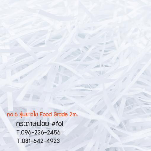 กระดาษฝอย สีขาว