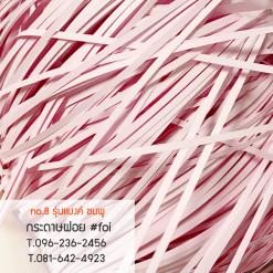 กระดาษฝอย สีชมพู