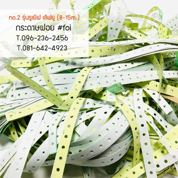 กระดาษฝอย กันกระแทก